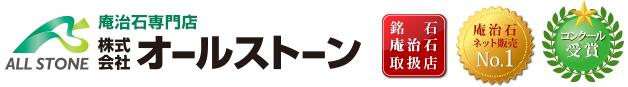 庵治石専門店 株式会社オールストーン[銘石 庵治石 取扱店][庵治石ネット販売 No.1][コンクール受賞]
