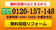 無料見積りはこちらから 0120-157-148 営業時間:9:00~18:00(木曜定休日)