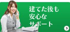 ���Ă�������S�ȃT�|�[�g