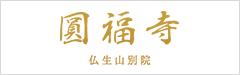 圓福寺仏生山別院