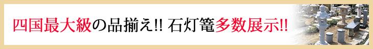 四国最大級の品揃え!!石灯籠多数展示!!