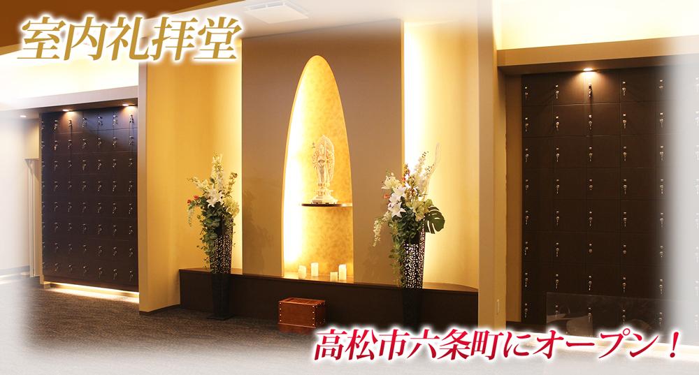 室内礼拝堂 高松市六条町にオープン
