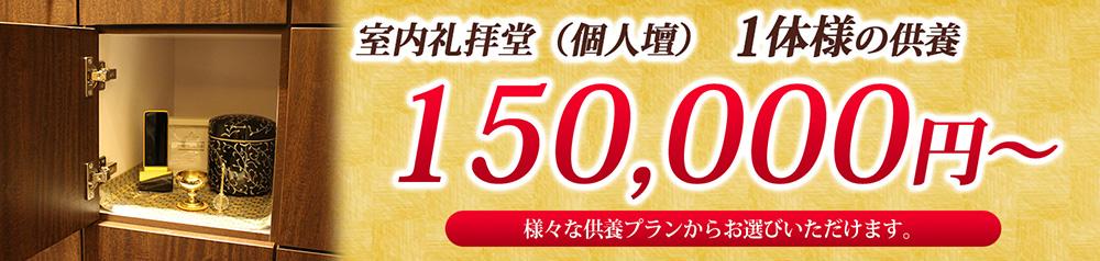 室内礼拝堂(個人壇) 1体様の供養 200,000円~(税別)~様々な供養プランからお選びいただけます。